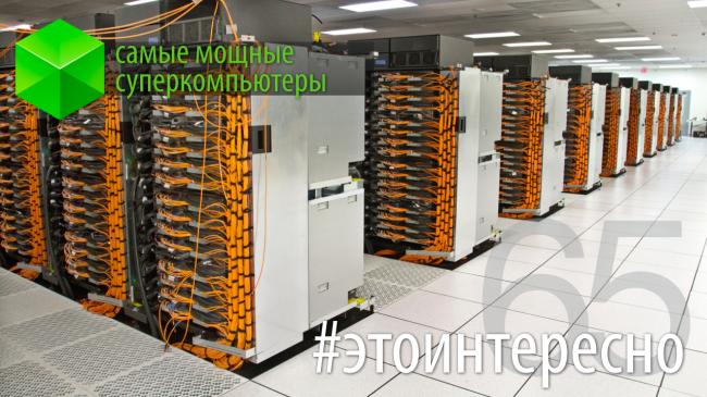 Фото - #этоинтересно | Самые мощные суперкомпьютеры
