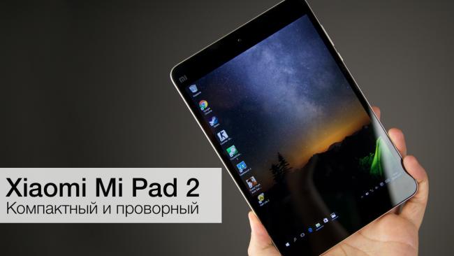 Фото - Xiaomi Mi Pad 2 — компактный и проворный планшет