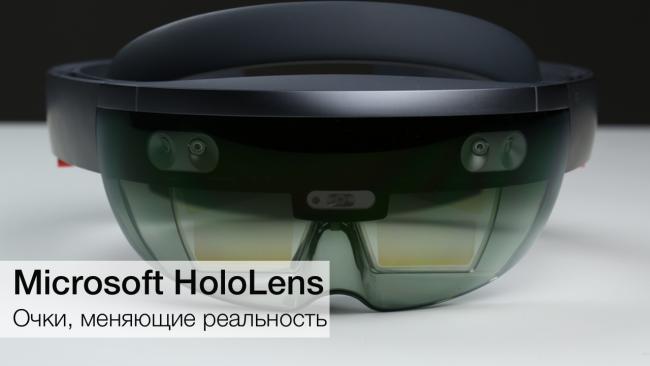 Фото - Microsoft HoloLens: когда реальность становится шире